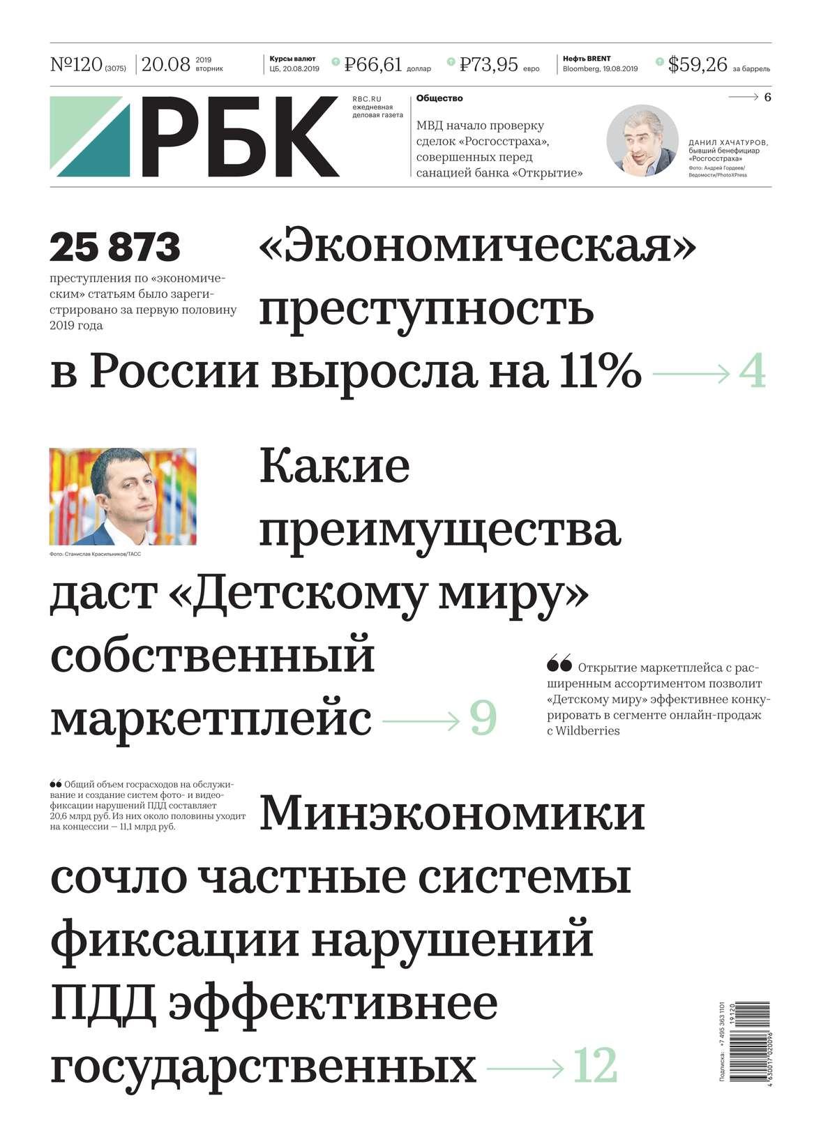 Ежедневная Деловая Газета Рбк 120-2019