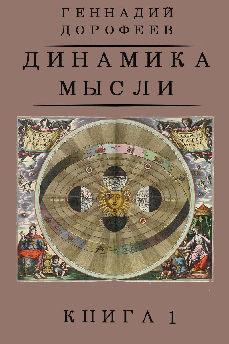 Динамика мысли. Книга 1