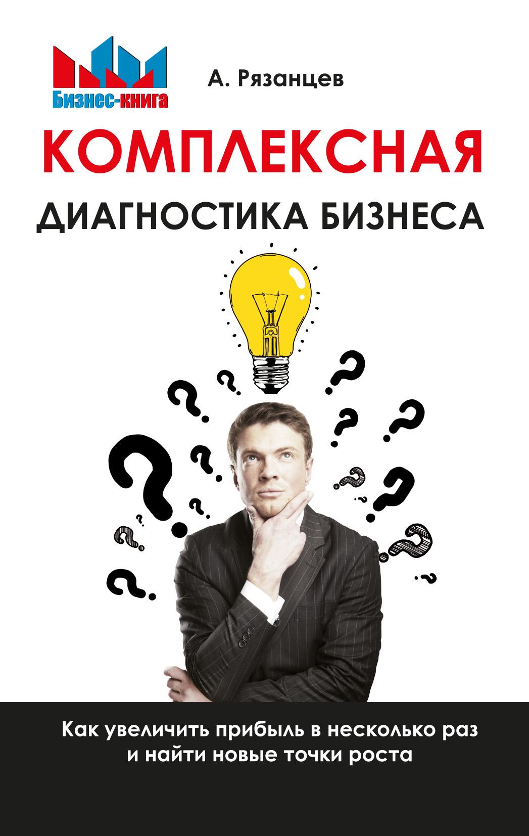 Алексей Рязанцев Комплексная диагностика бизнеса. Как увеличить прибыль в несколько раз и найти новые точки роста тарифный план