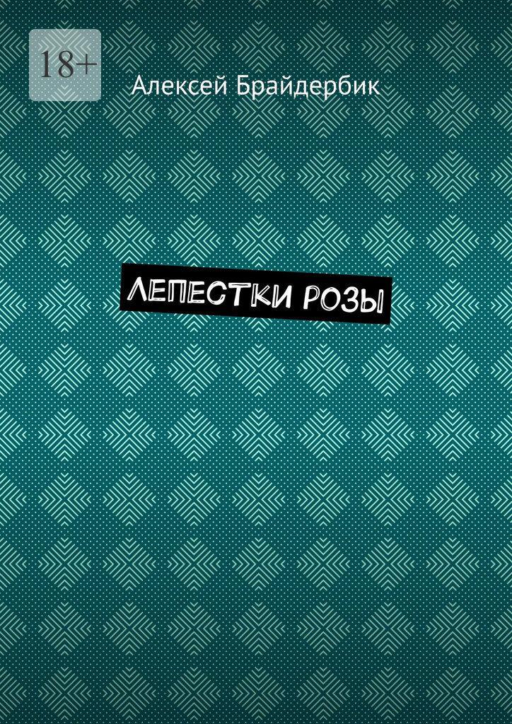 Алексей Брайдербик Лепесткирозы алексей брайдербик список чёрного жемчуга миниатюры рассказы зарисовки