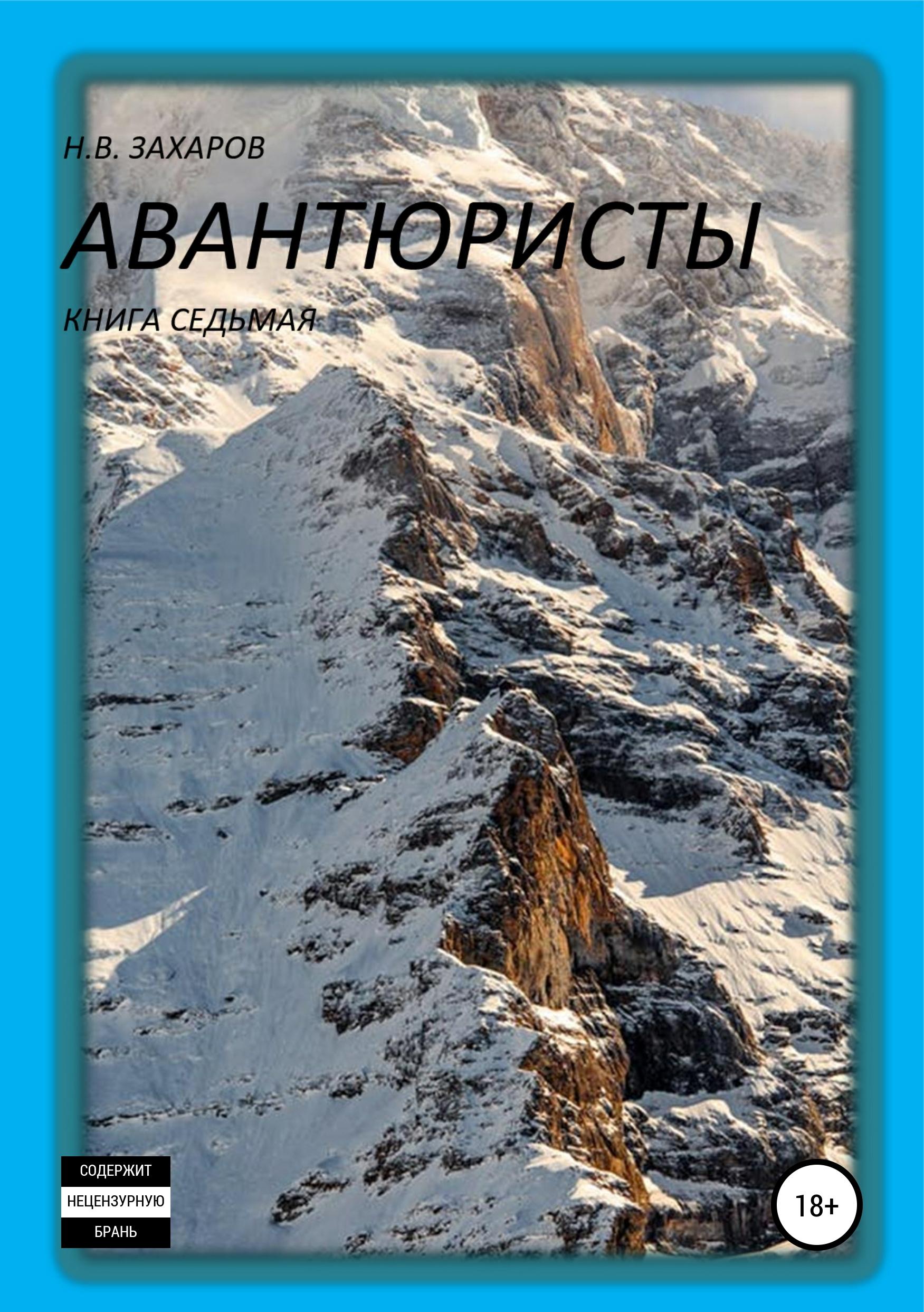Авантюристы. Книга 7