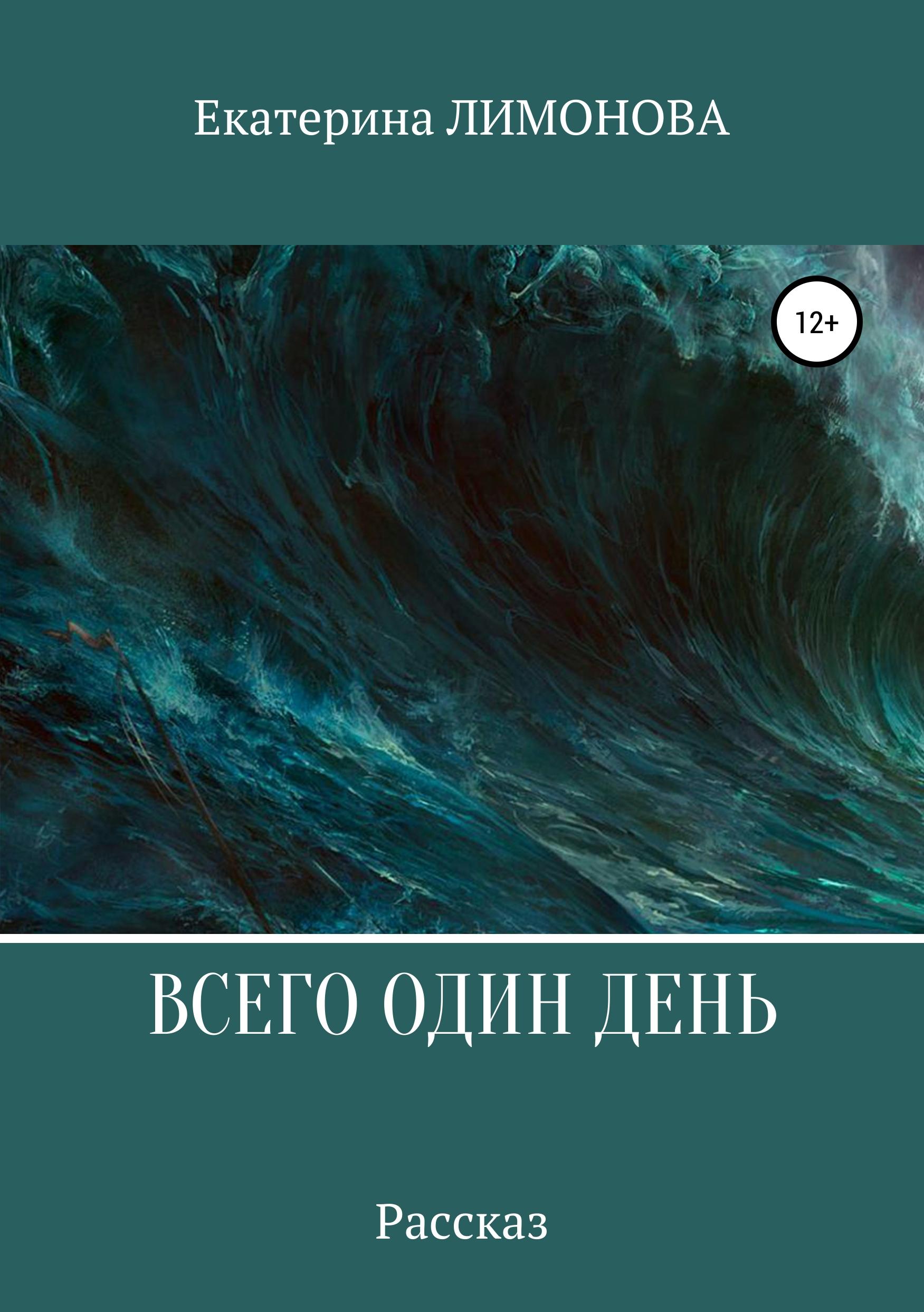 Екатерина Лимонова Всего один день недорого