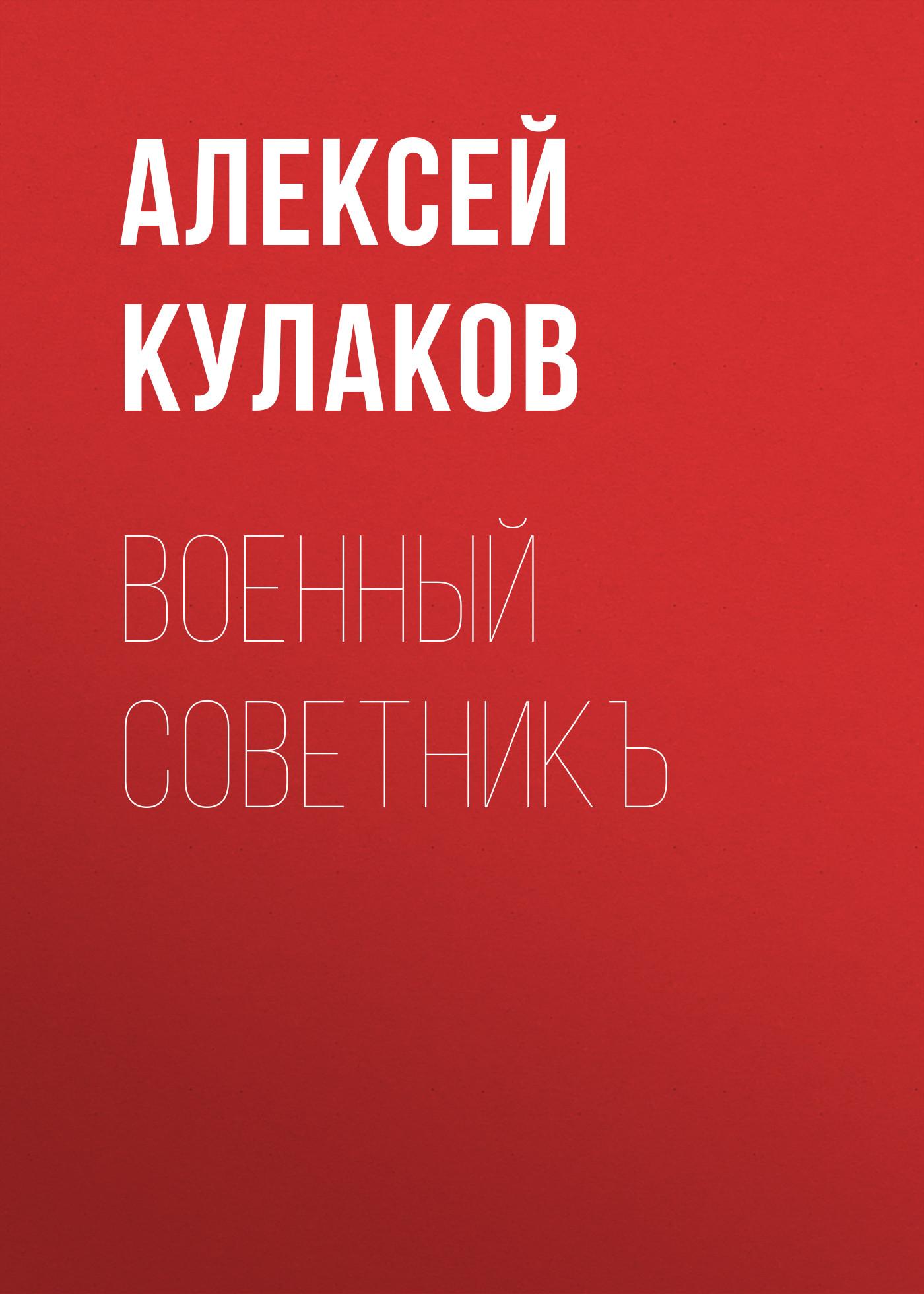 Обложка «Военный советникъ»