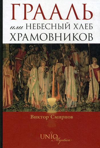 Виктор Смирнов Грааль, или Небесный хлеб храмовников корсунский с тайна первого храма