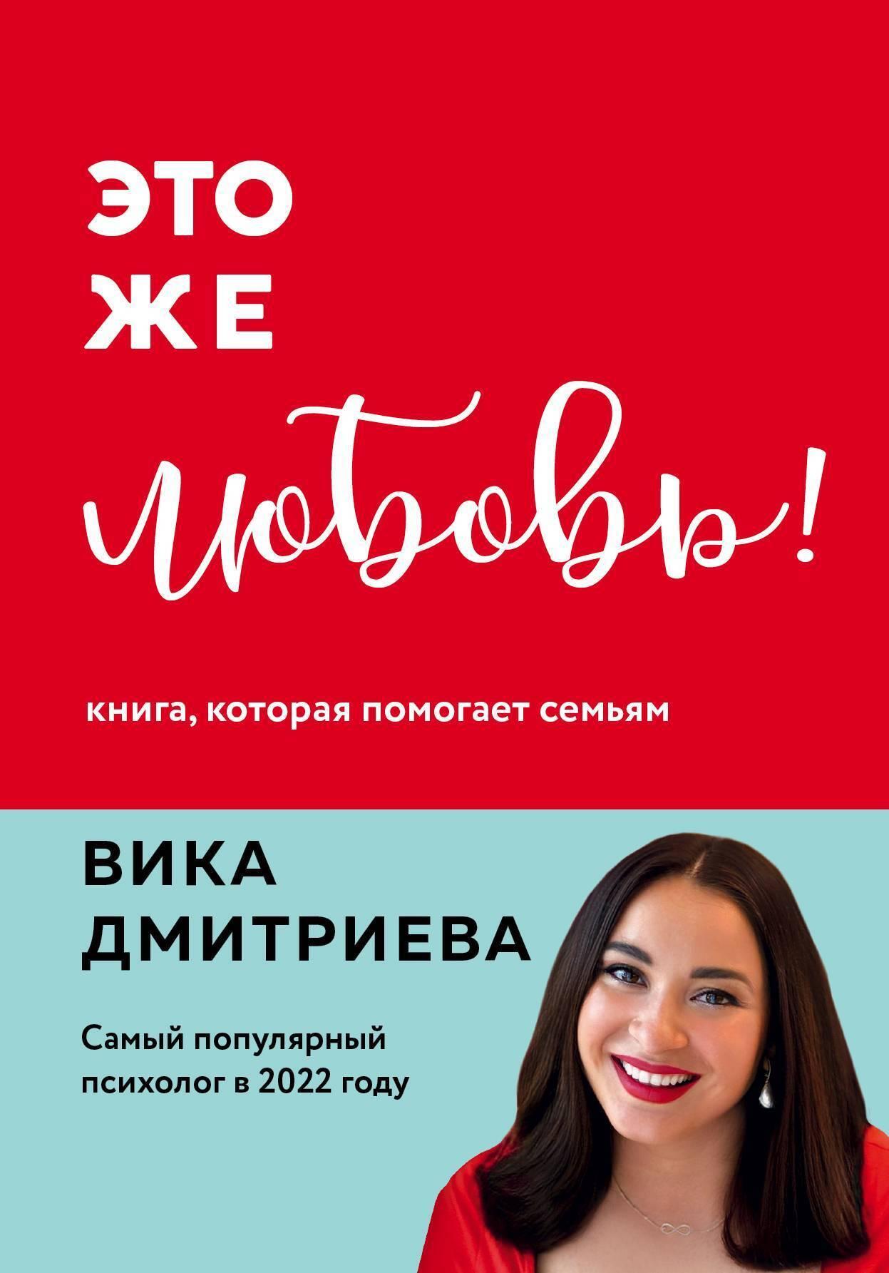Обложка «Это же любовь! Книга, которая помогает семьям»