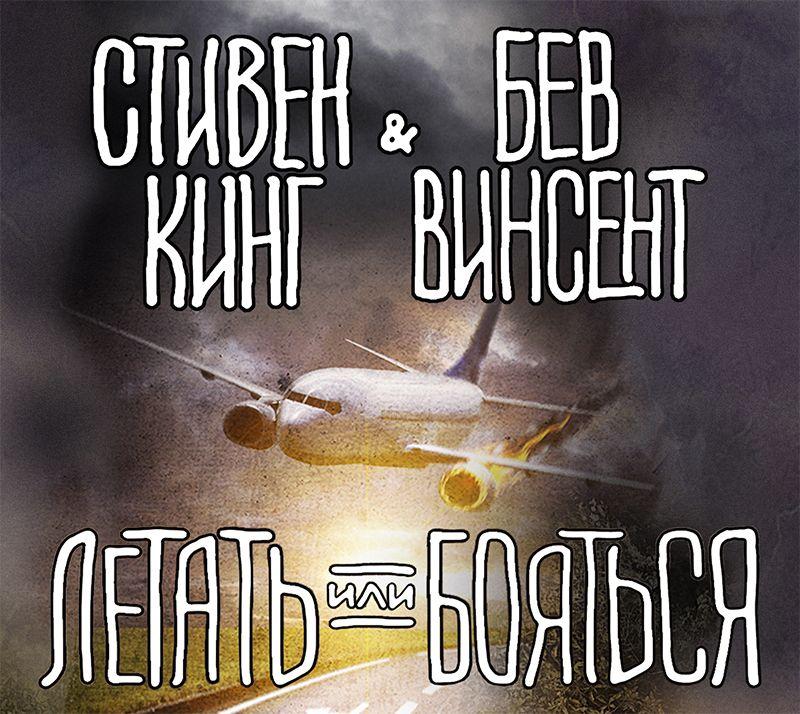 Обложка «Летать или бояться»