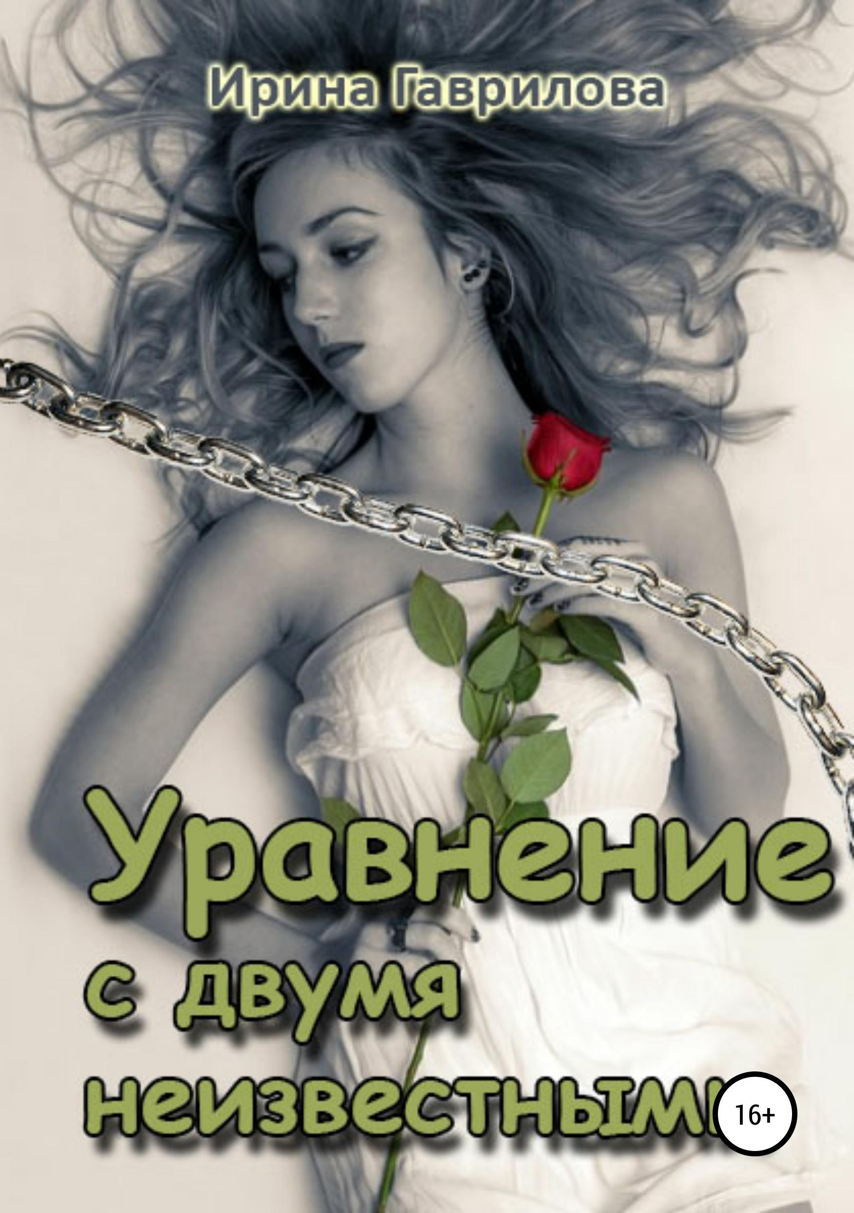 Ирина Гаврилова Уравнение с двумя неизвестными