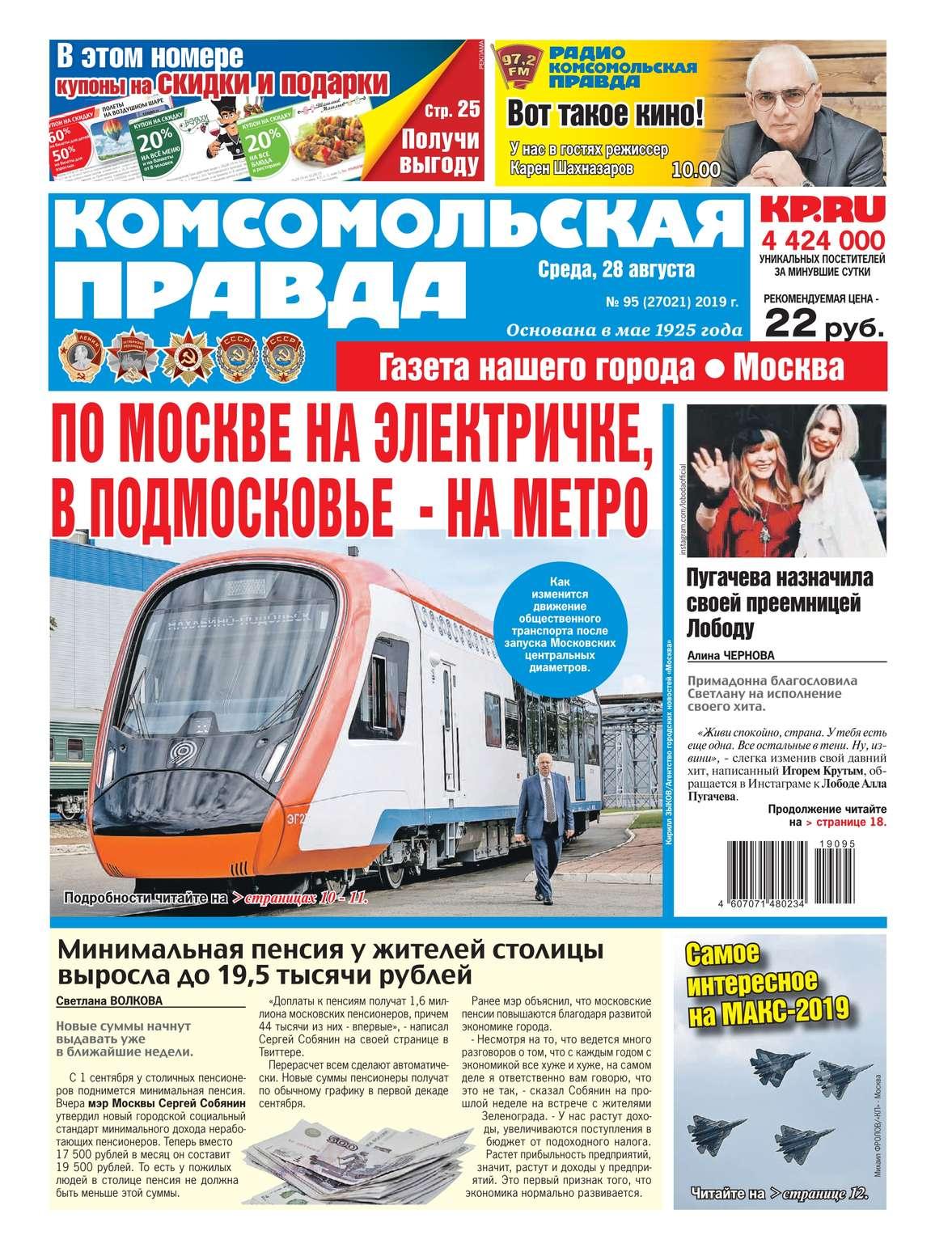 Комсомольская Правда. Москва 95-2019