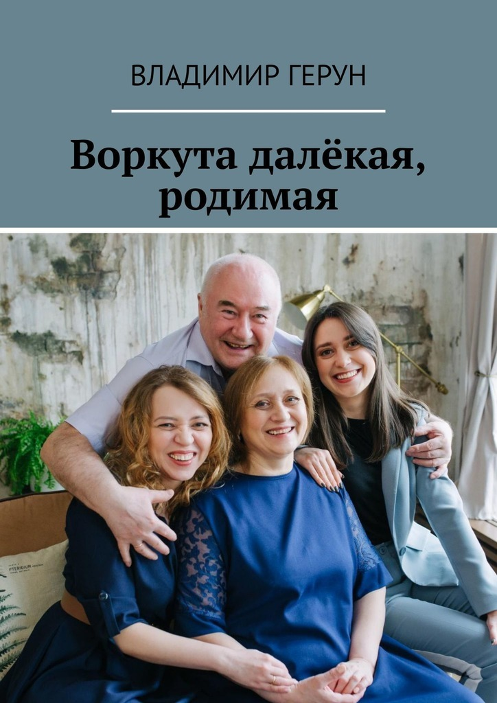 Владимир Герун Воркута далёкая, родимая