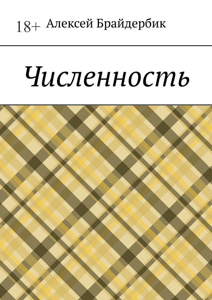 Алексей Брайдербик Численность цена