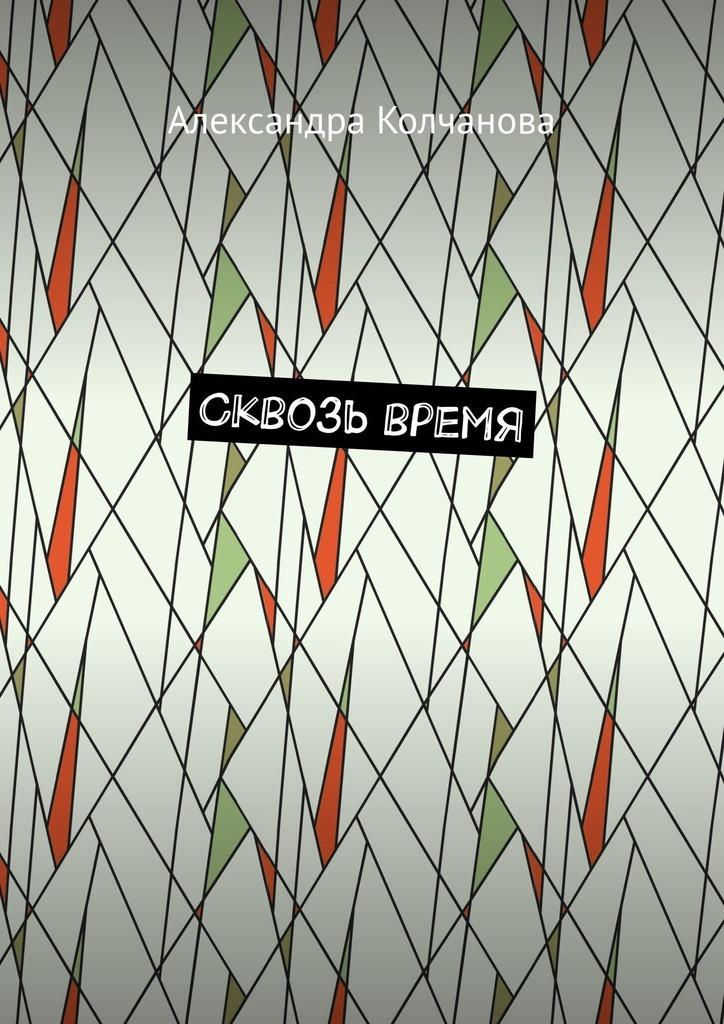 цены на Александра Колчанова Сквозь время  в интернет-магазинах