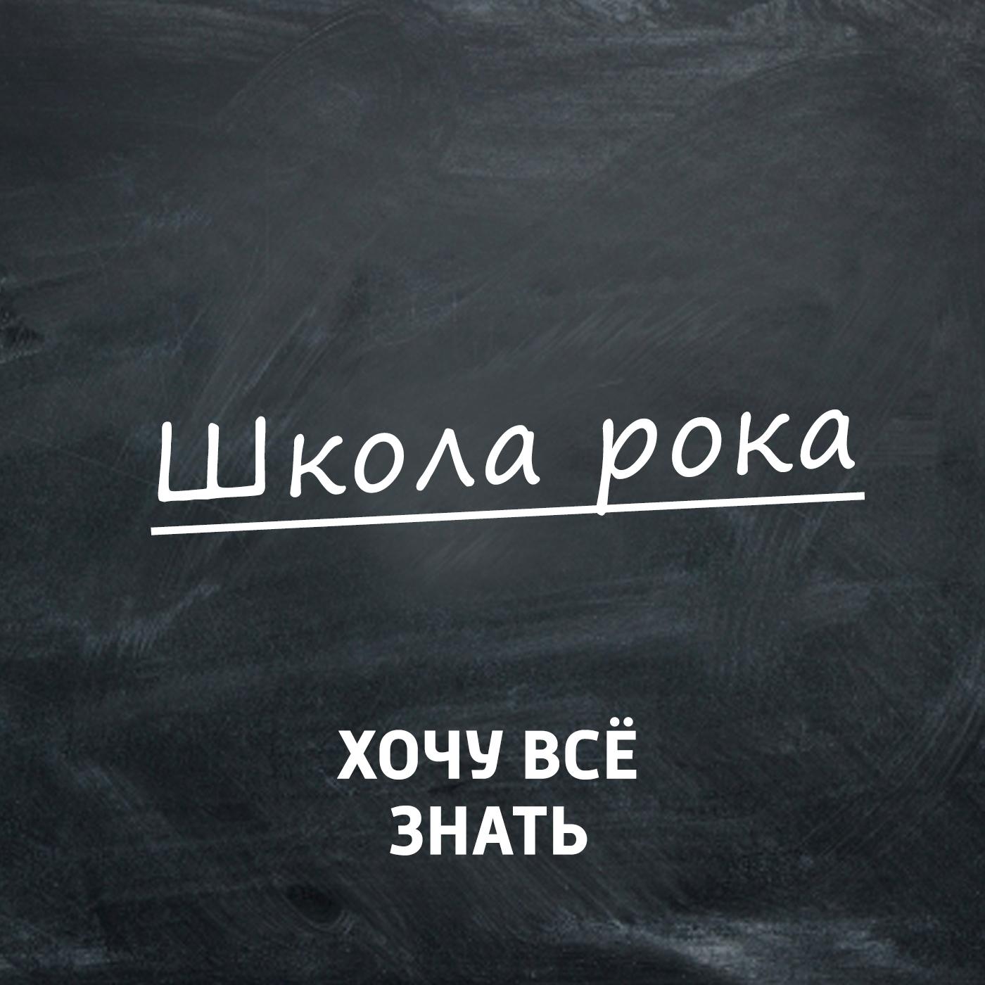 купить Творческий коллектив программы «Хочу всё знать» Фолк-рок по цене 49 рублей