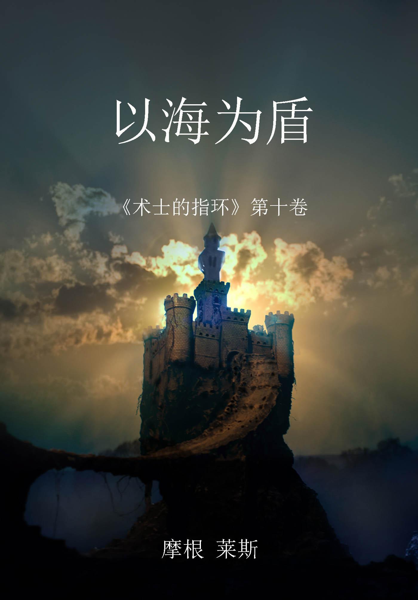 Морган Райс 以海为盾 北京旅游指南