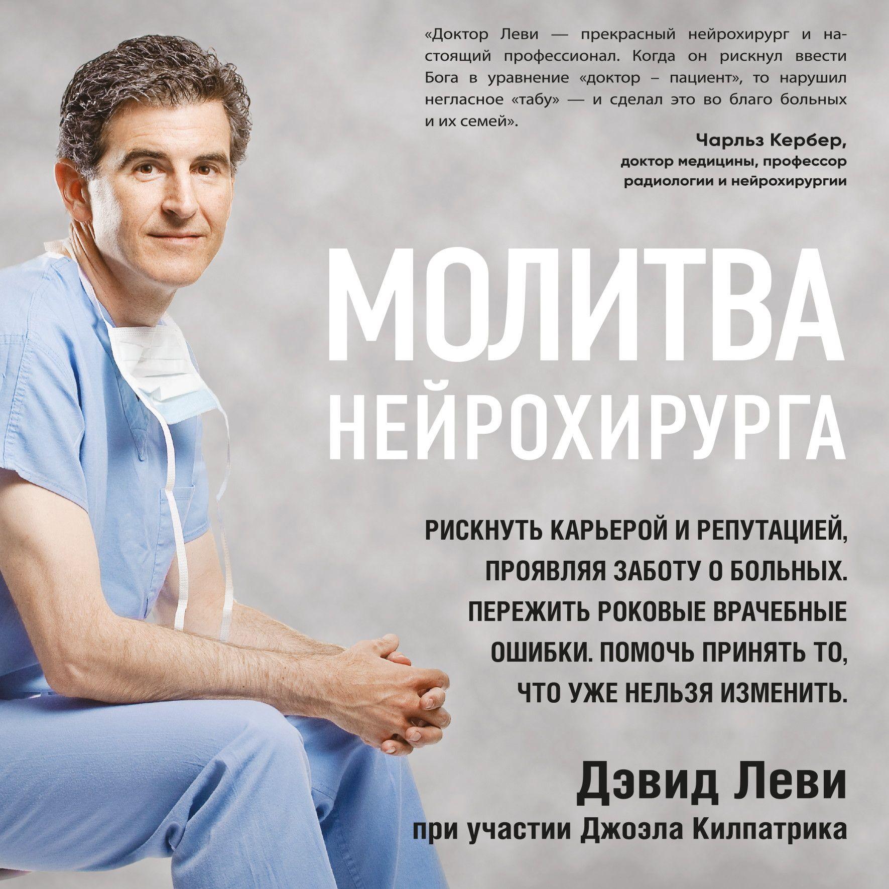 Дэвид Леви Молитва нейрохирурга