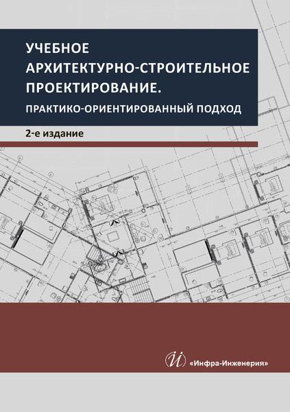 В. С. Грызлов Учебное архитектурно-строительное проектирование. Практико-ориентированный подход с г опарин а а леонтьев архитектурно строительное проектирование учебник и практикум
