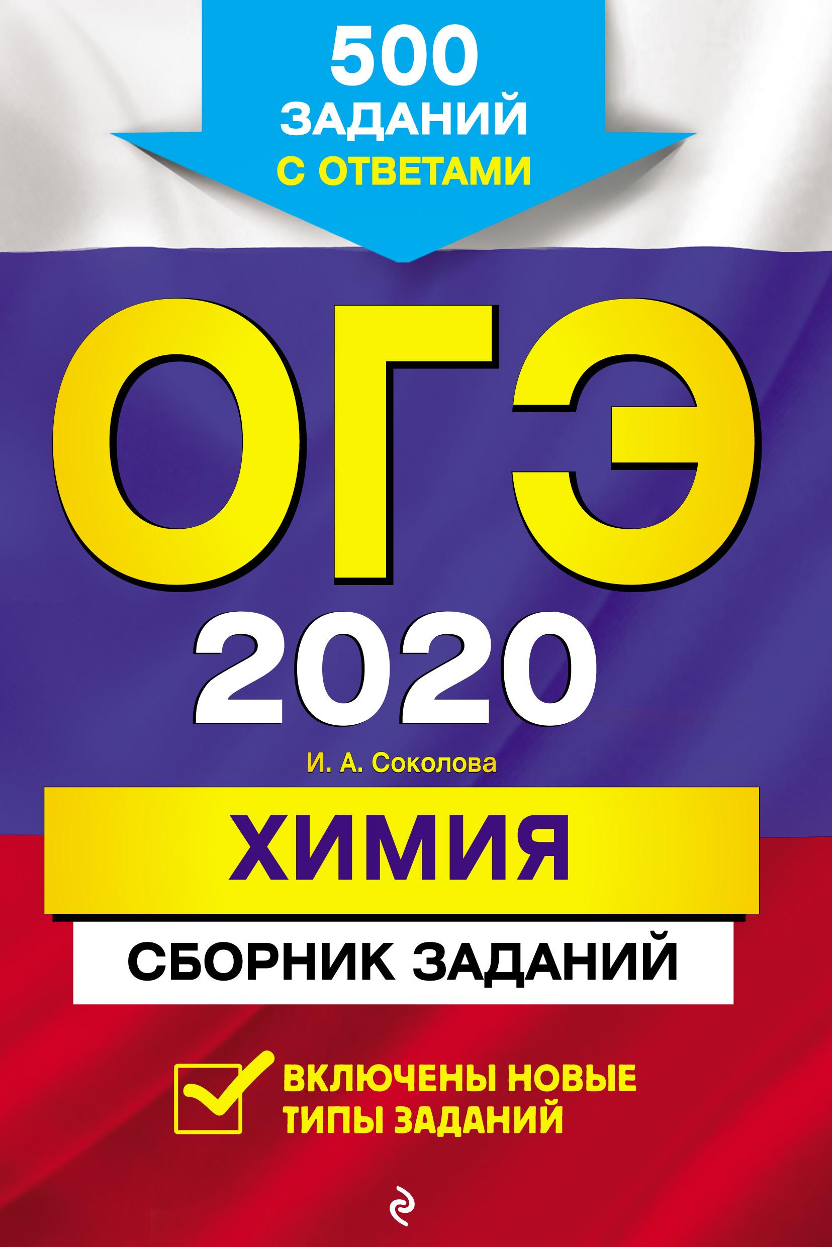 И. А. Соколова ОГЭ-2020. Химия. Сборник заданий. 500 заданий с ответами цена 2017