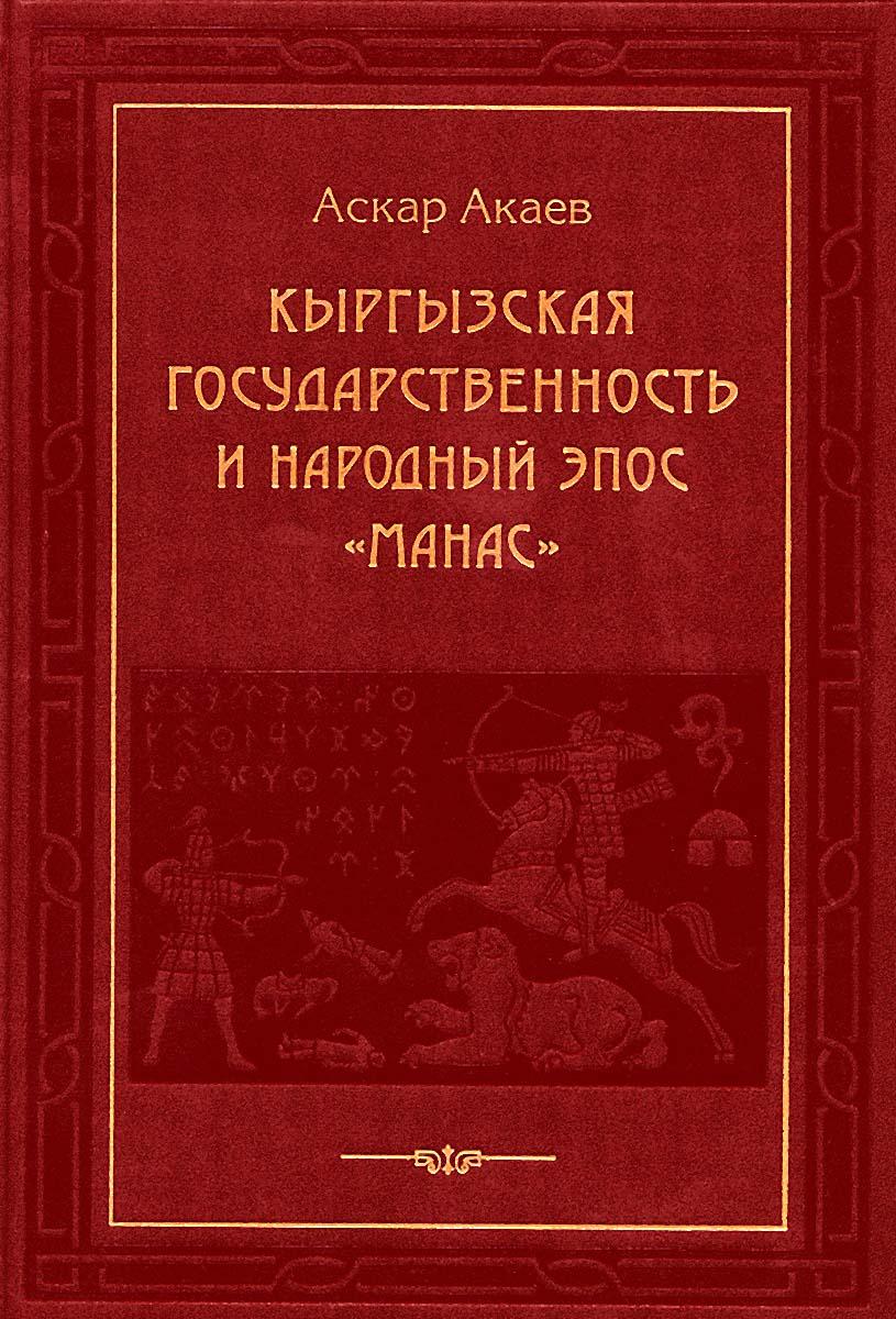 Кыргызская государственность и народный эпос «Манас»