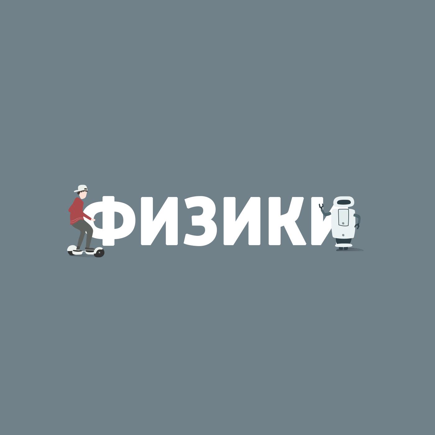 Маргарита Митрофанова Меняет ли музыка нашу личность и строение мозга? маргарита митрофанова математика и музыка