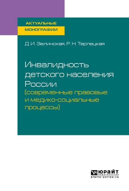 Обложка «Инвалидность детского населения России (современные правовые и медико-социальные процессы). Монография»