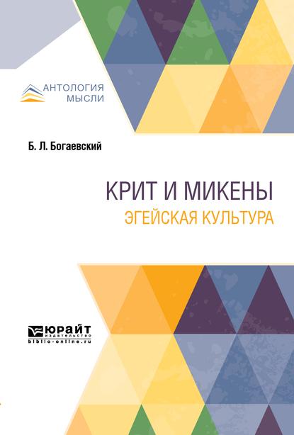 Обложка «Крит и Микены. Эгейская культура»