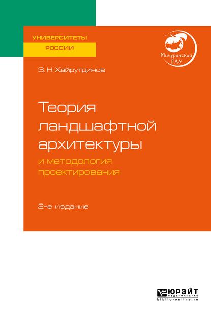 Обложка «Теория ландшафтной архитектуры и методология проектирования 2-е изд. Учебное пособие для вузов»