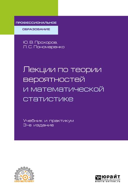 Обложка «Лекции по теории вероятностей и математической статистике 3-е изд., испр. и доп. Учебник и практикум для СПО»