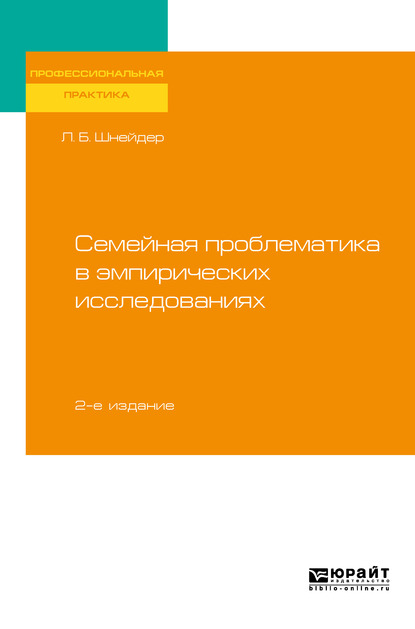 Обложка «Семейная проблематика в эмпирических исследованиях 2-е изд., испр. и доп. Практическое пособие»