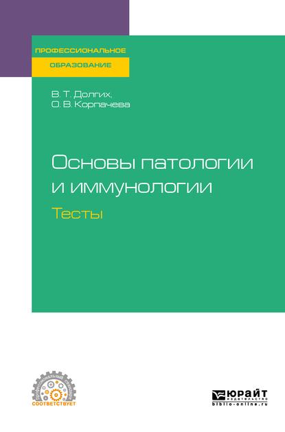 Обложка «Основы патологии и иммунологии. Тесты. Учебное пособие для СПО»