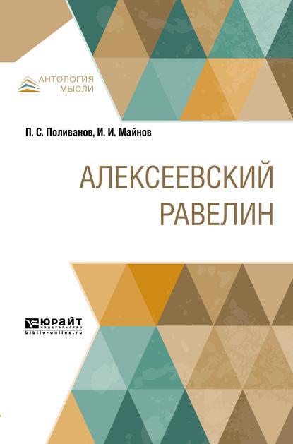 Обложка «Алексеевский равелин»