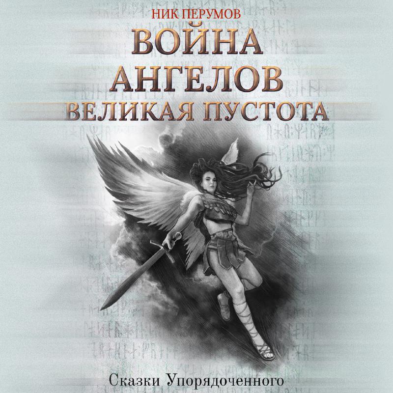 Обложка «Война ангелов. Великая пустота»