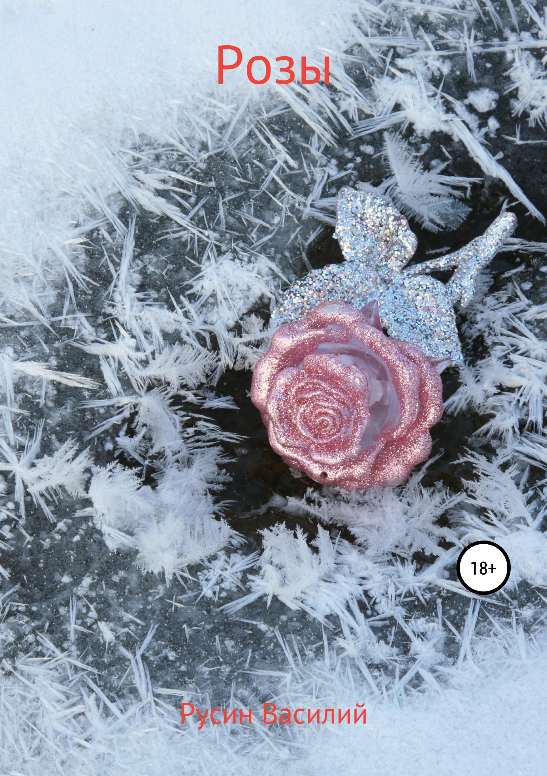Обложка «Розы»