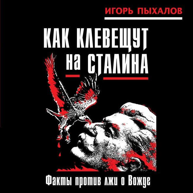 Обложка «Как клевещут на Сталина. Факты против лжи о Вожде»