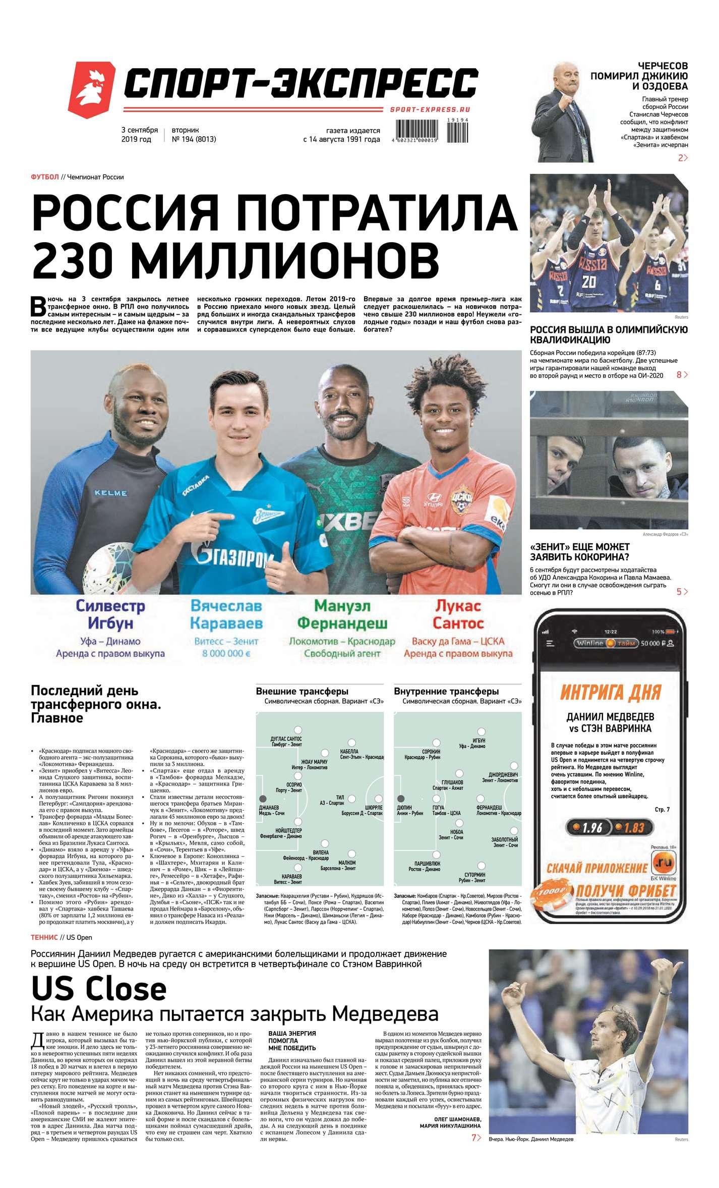Обложка «Спорт-экспресс 194-2019»