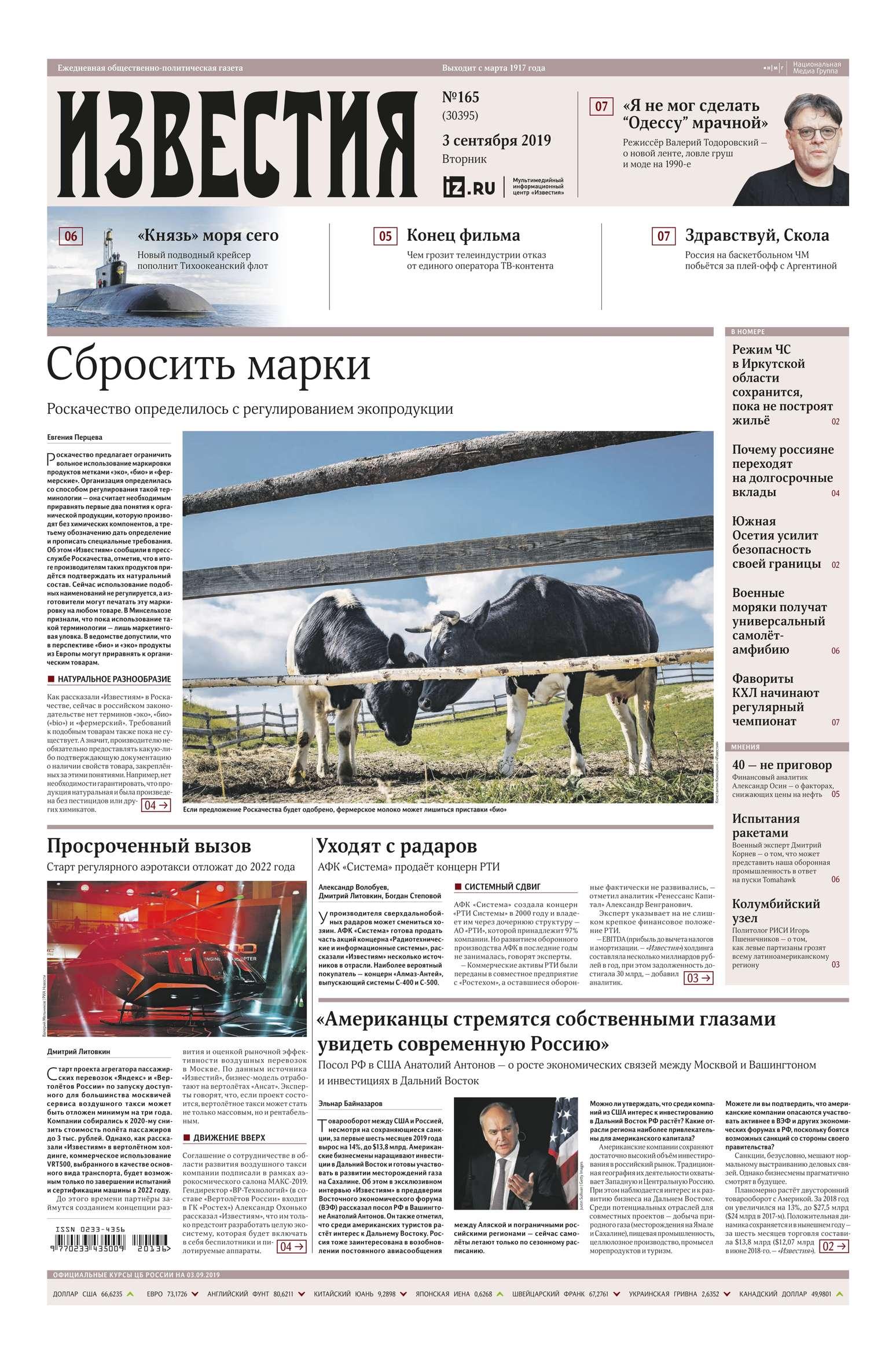 Обложка «Известия 165-2019»