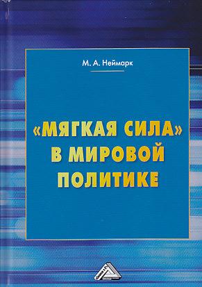 Обложка ««Мягкая сила» вмировой политике»