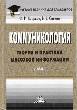 Обложка «Коммуникология: теория и практика массовой информации»