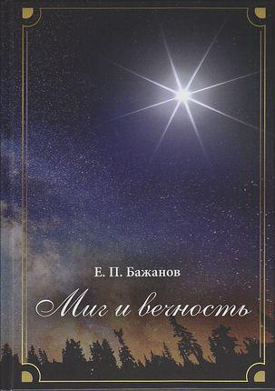 Обложка «Миг и вечность. История одной жизни и наблюдения за жизнью всего человечества. Том 11. Часть 16. Странствия (2000–2002)»