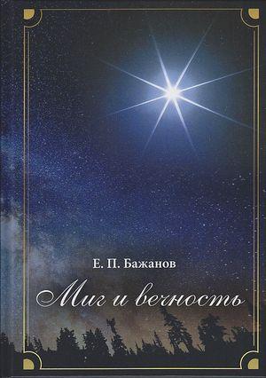 Обложка «Миг и вечность. История одной жизни и наблюдения за жизнью всего человечества. Том 12. Часть 17. Странствия (2003–2006)»