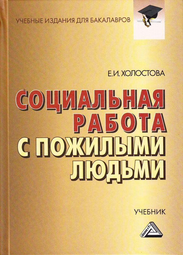 Евдокия Ивановна Холостова Социальная работа с пожилыми людьми