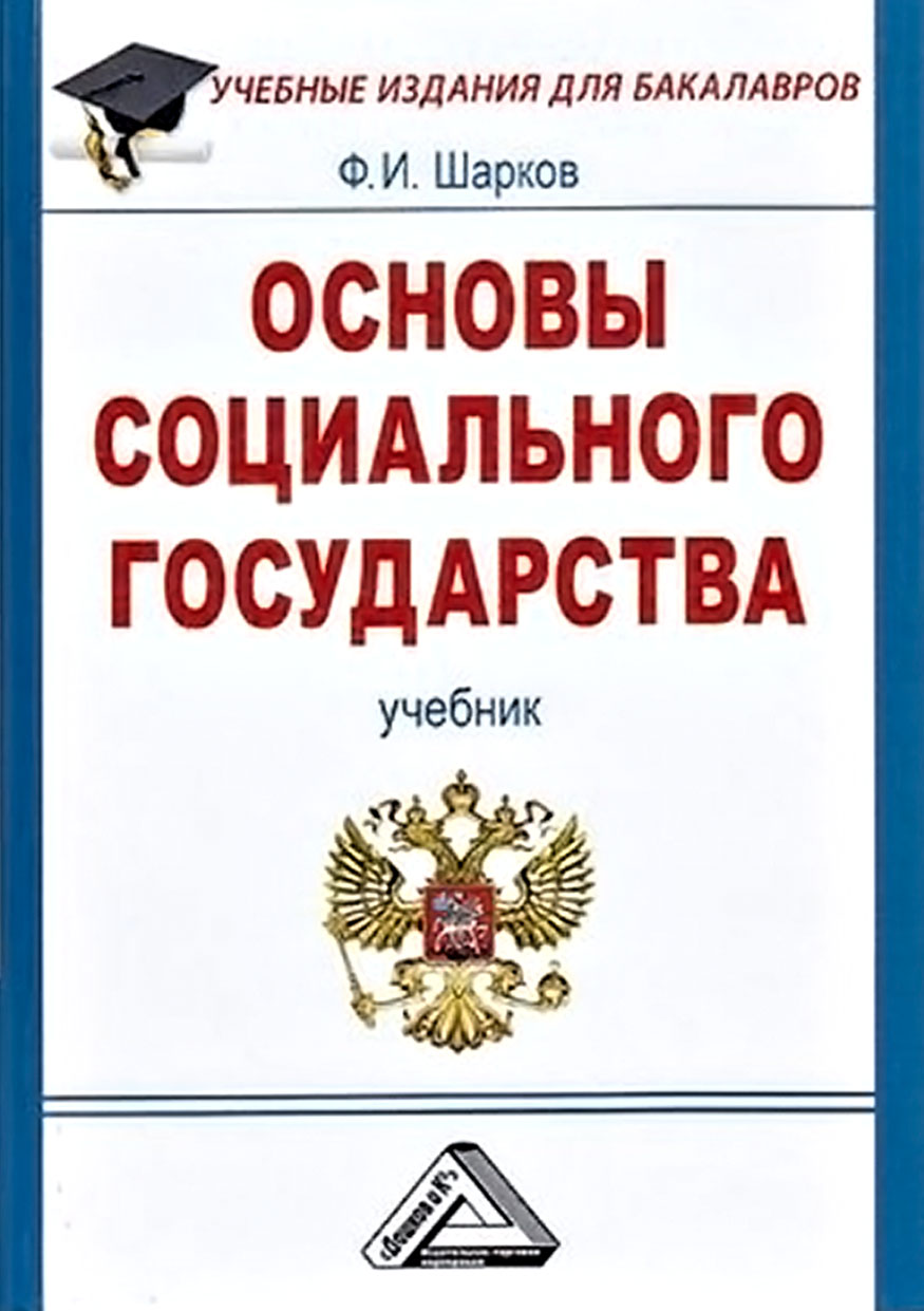 Обложка «Основы социального государства»