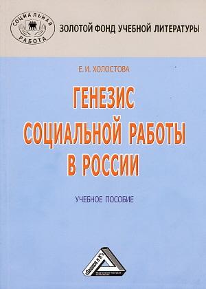 Обложка «Генезис социальной работы в России»
