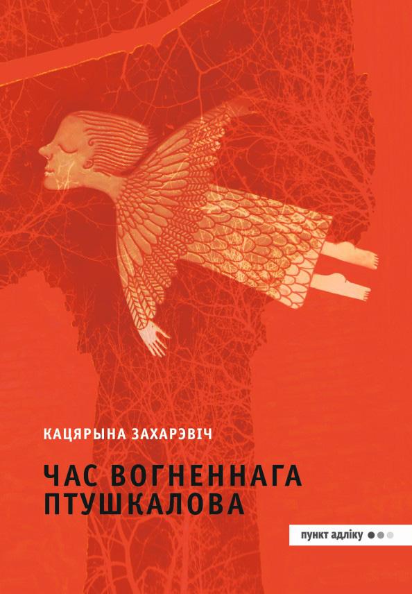 Обложка «Час Вогненнага Птушкалова»