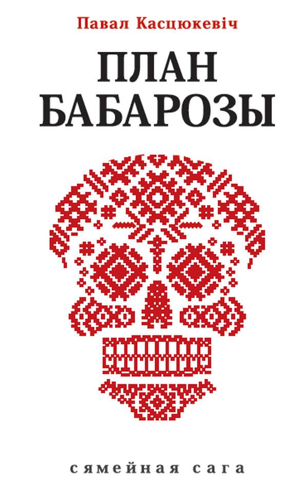 Обложка «План Бабарозы»