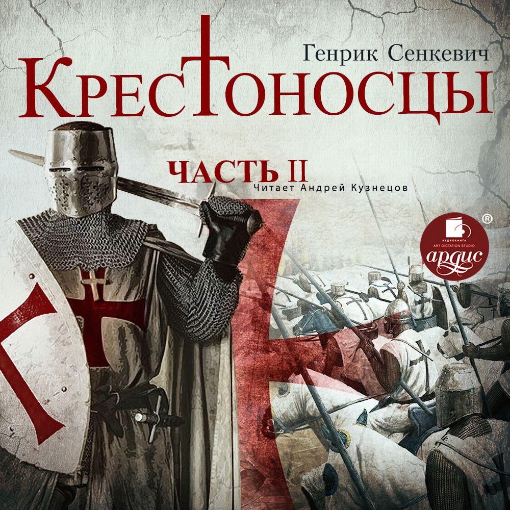 Обложка «Крестоносцы. Часть 2»