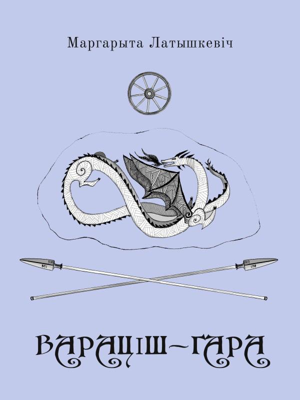Обложка «Вараціш-гара»