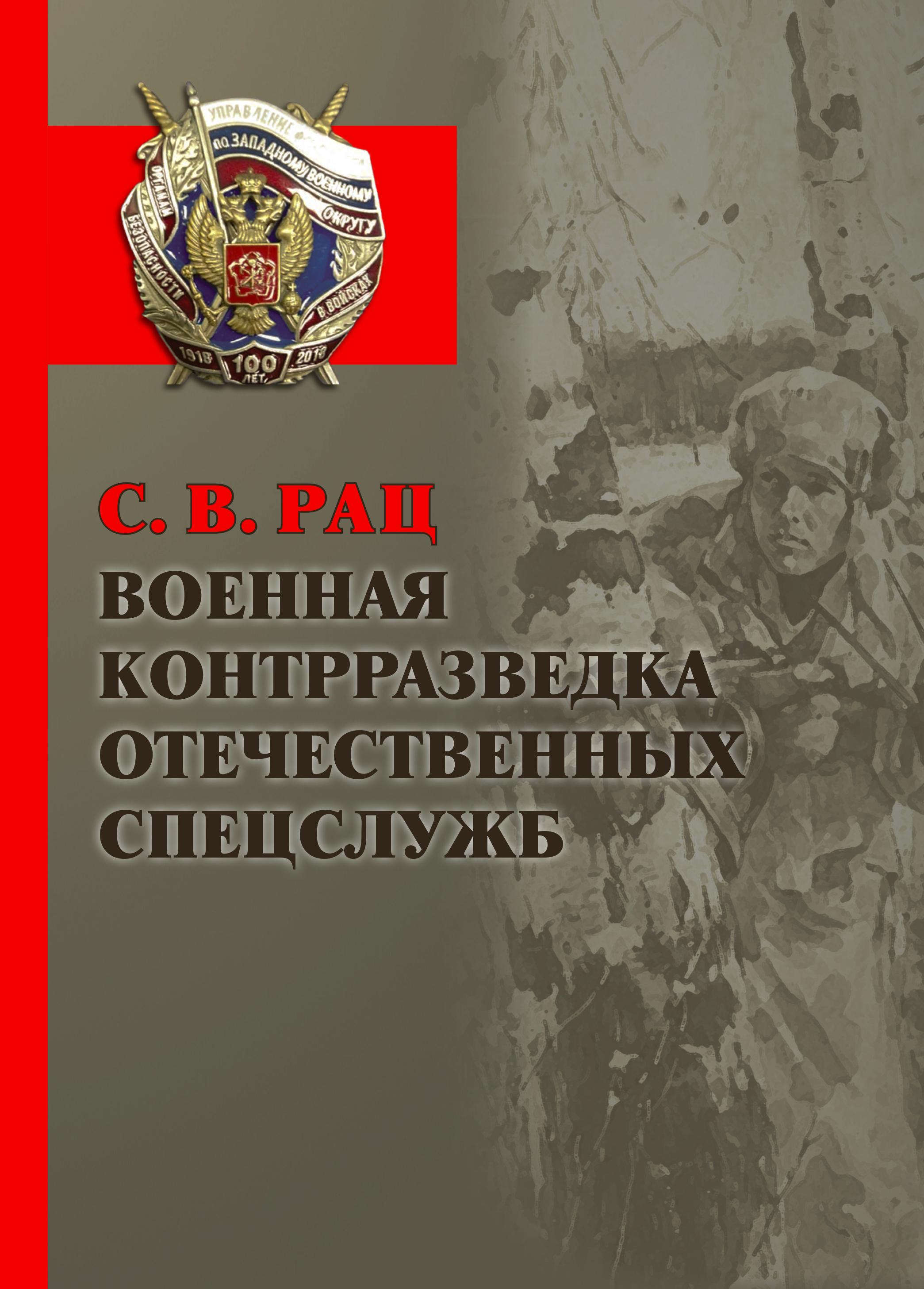 Обложка «Военная контрразведка отечественных спецслужб»