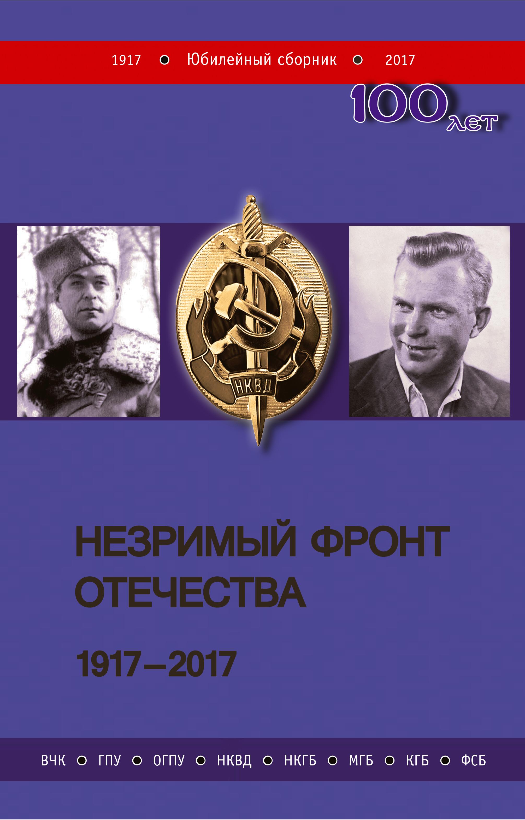 Обложка «Незримый фронт Отечества. 1917–2017. Книга 1»