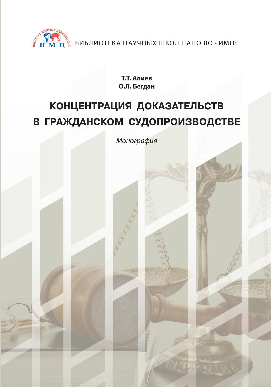 Обложка «Концентрация доказательств в гражданском судопроизводстве»