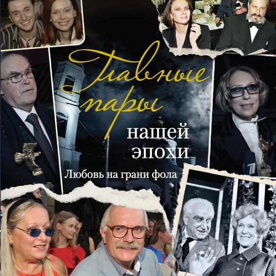 Обложка «Главные пары нашей эпохи. Любовь на грани фола»