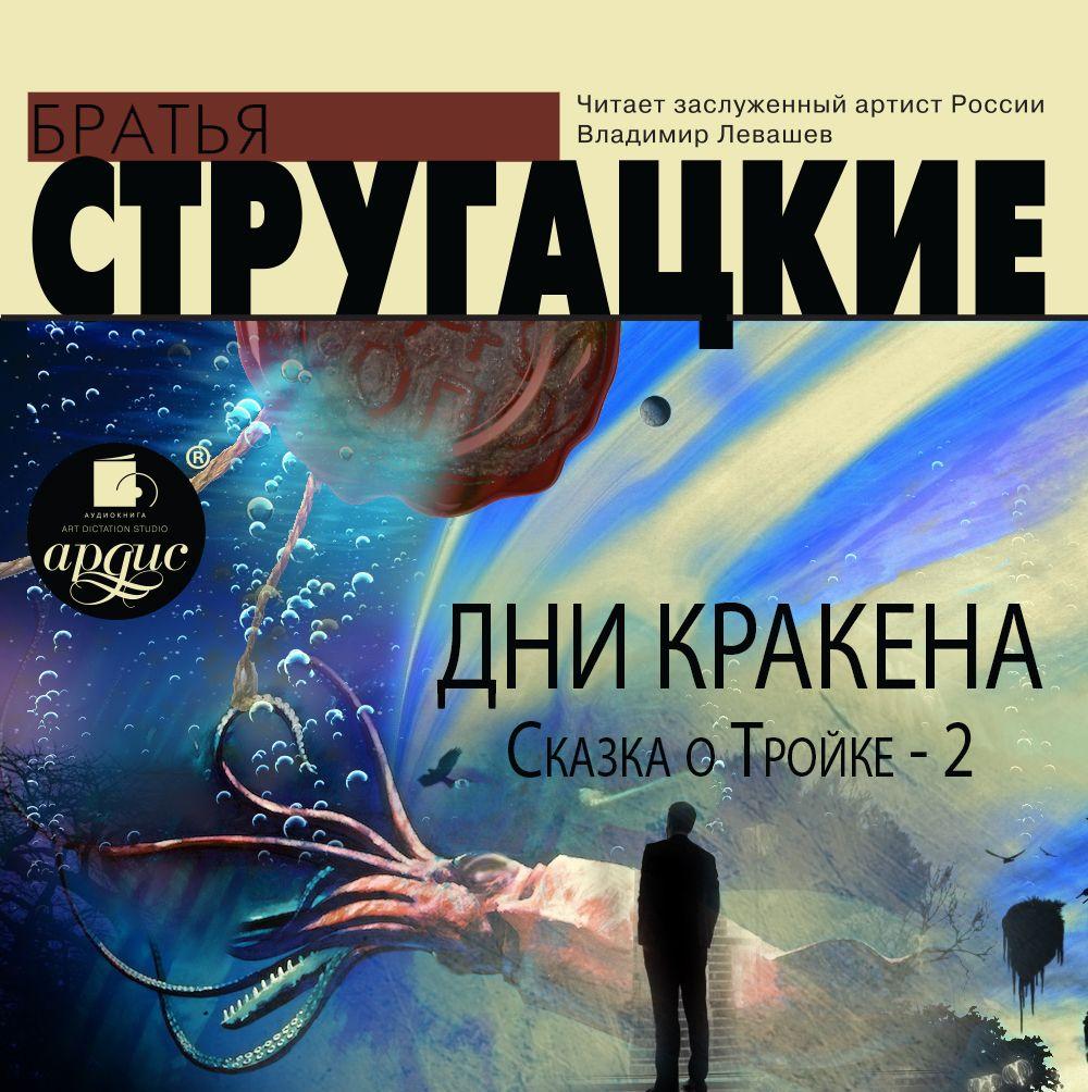 Обложка «Дни Кракена. Сказка о Тройке-2»